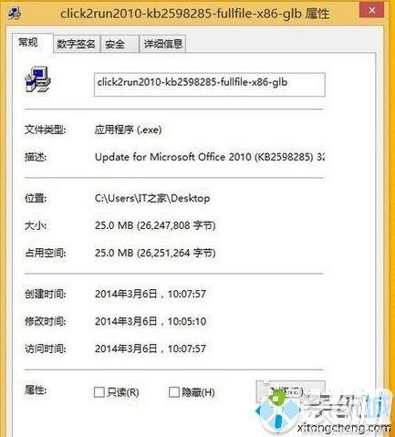 Win8系统安装Office2010免费版步骤4