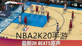 NBA2K20手机版什么时候出?手游最新上线时间