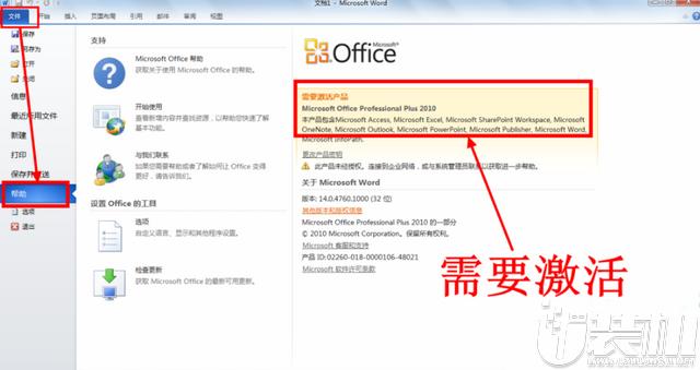 office2010使用激活密钥去激活的图文教程