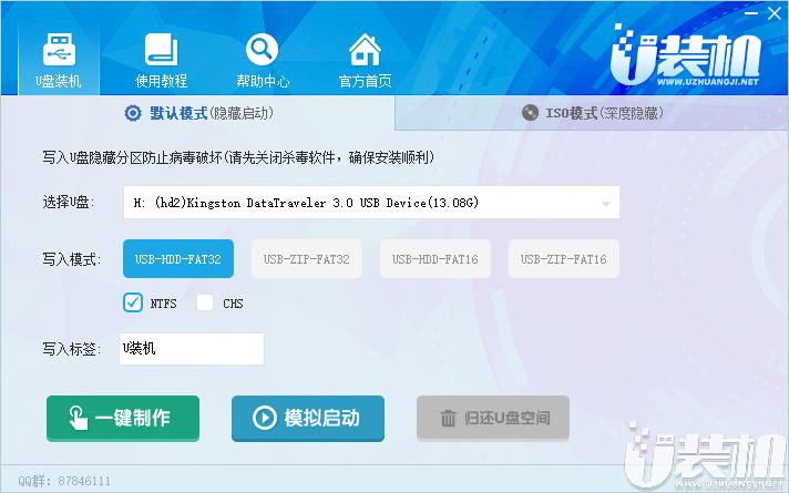 U装机U盘启动盘一键制作工具免费下载V1007