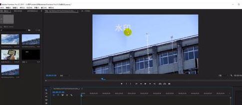 pr怎么去掉视频水印?教你使用Premiere消除视频水印的方法