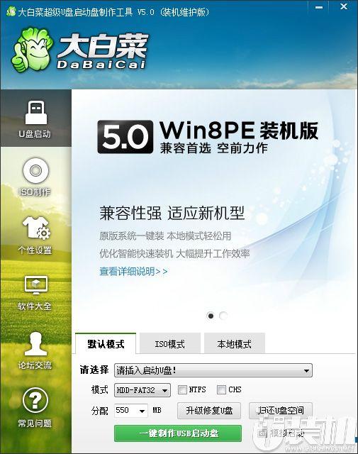 大白菜U盘启动计算机应急系统工具绿色版下载V1009