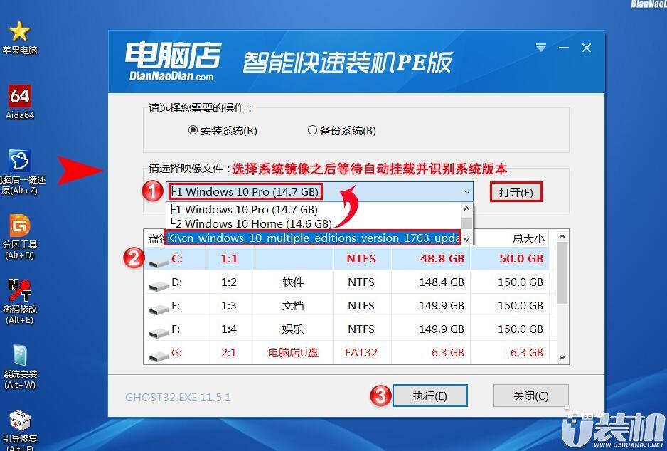 电脑店U盘启动盘制作工具一键免费下载V1104