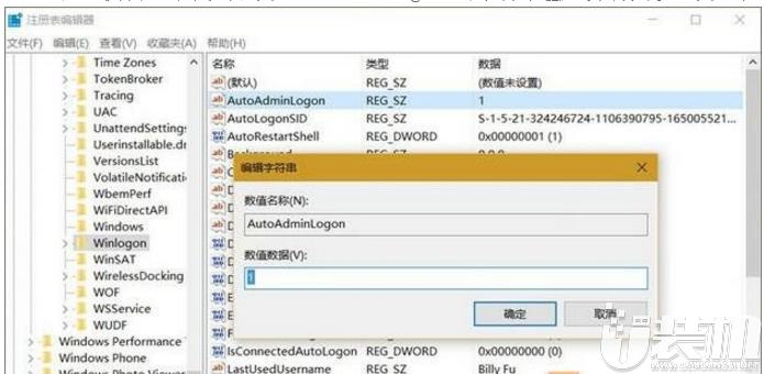 让Win10系统自动登录不出现登录界面的设置方法(1)