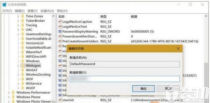 让Win10系统自动登录不出现登录界面的设置方法(2)