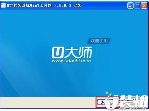 U大师U盘启动盘一键制作工具纯净版下载V1129