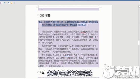word格式刷的使用的视频教学