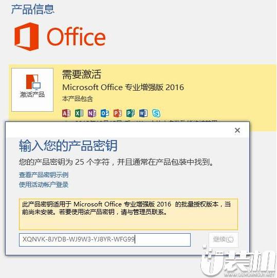 免费分享office2016激活密钥|绿色激活office2016的方法