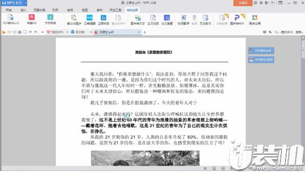 pdf转word如何操作的视频教学