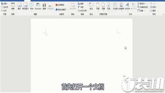 word如何输入千分号的视频教学