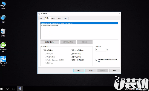 win7启用引导日志的视频教学