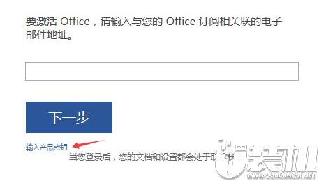 office2010激活密钥最新分享
