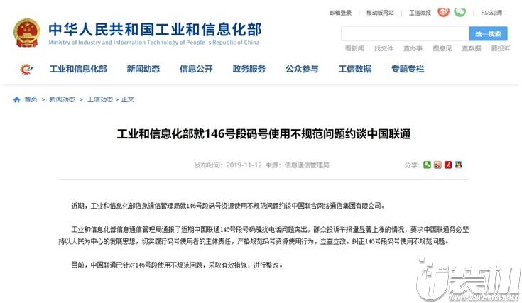 中国联通被工信部约谈,因146号段码号问题