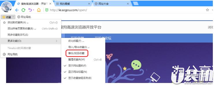 搜狗浏览器最新上线收藏时间机功能一览