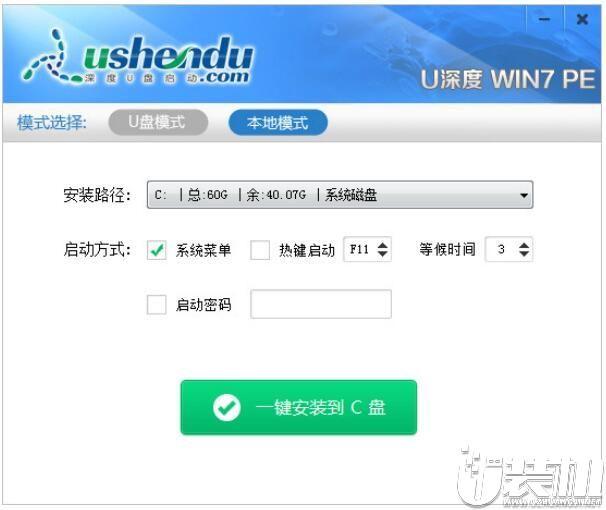 U深度win7pe工具箱一键制作工具下载V0105