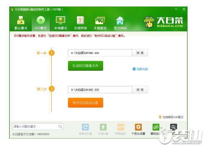 大白菜超级U盘启动盘制作工具一键下载V0108