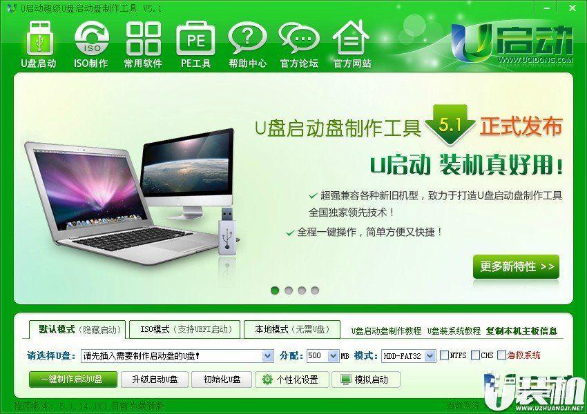 U启动U盘启动盘制作工具免费下载V0111