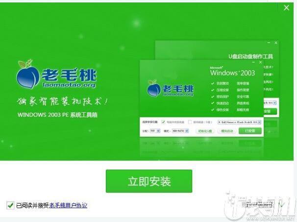 老毛桃U盘启动盘制作工具绿色下载V0115