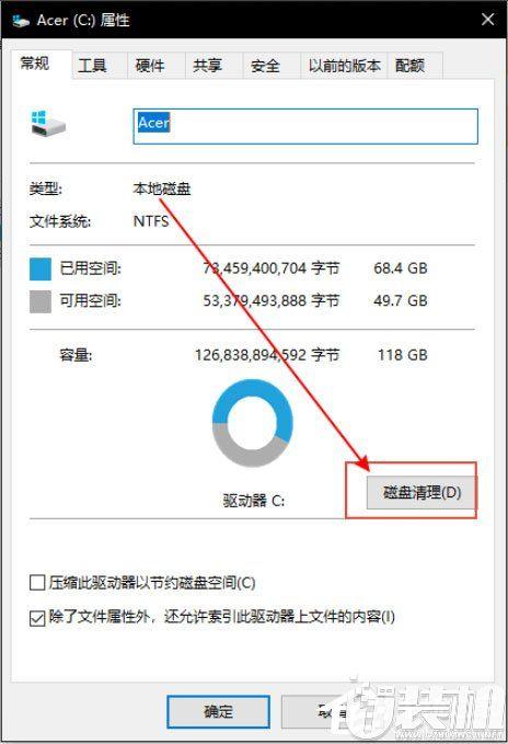 教你win10系统中windows.old删除方法(2)