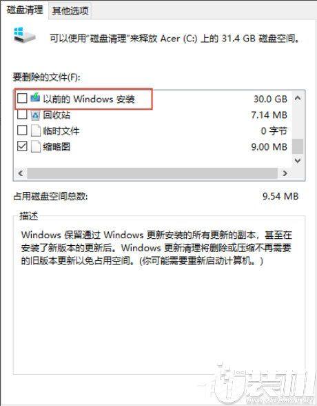 教你win10系统中windows.old删除方法(4)