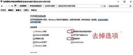 win10系统windows defender服务无法启动(2)