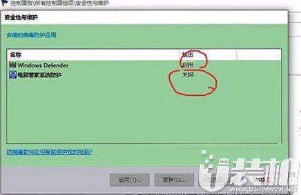 win10系统windows defender服务无法启动(4)