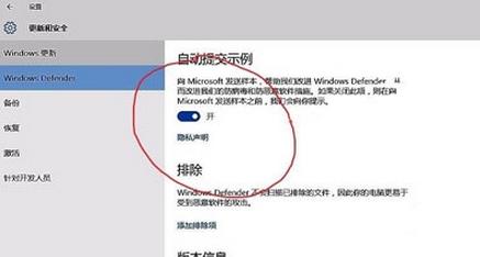 win10系统windows defender服务无法启动(5)