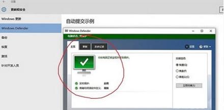win10系统windows defender服务无法启动(6)