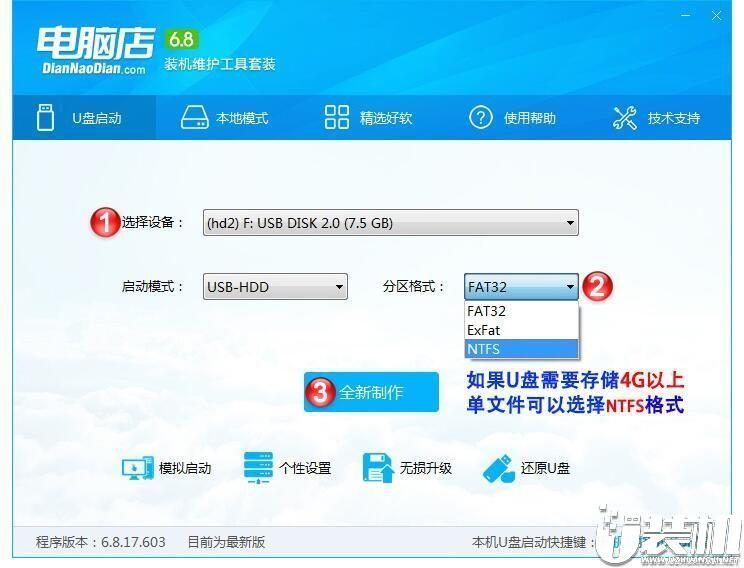 电脑店U盘启动盘制作工具一键下载V0123