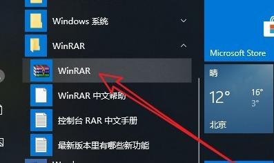 电脑右键桌面的压缩文件不见了如何解决