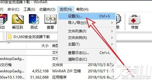 win10右键桌面压缩文件不见了怎么办(2)
