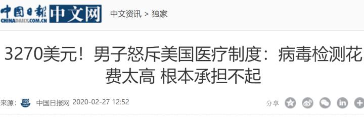 震惊!美国检测试剂需要3270美元,中国只需4人民币!