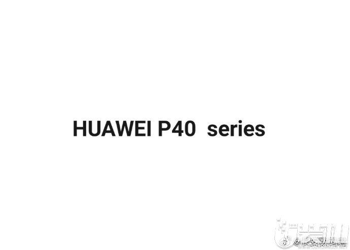 华为P40系列国内发布会将定档4月8号