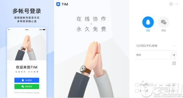QQ轻聊版TIM 发布 3.0 版本