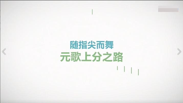 王者荣耀:元歌上分技巧视频