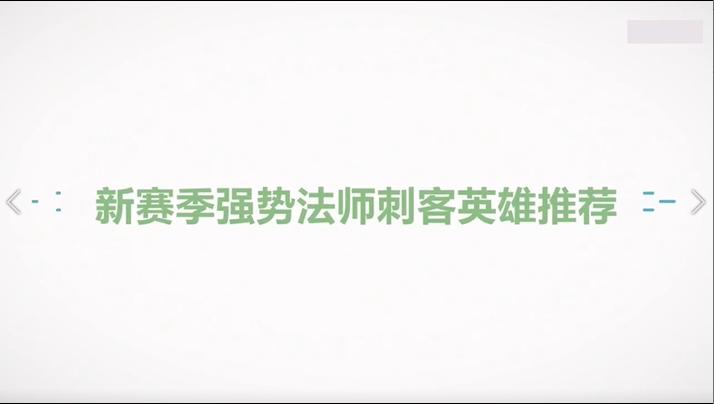 王者荣耀:新赛季法师刺客英雄推荐