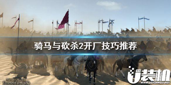 《骑马与砍杀2》开厂技巧推荐 游戏开厂有什么技巧.jpg