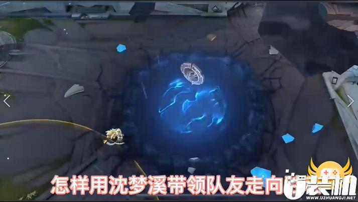 王者荣耀:如何用沈梦溪带领队友走向胜利【视频】