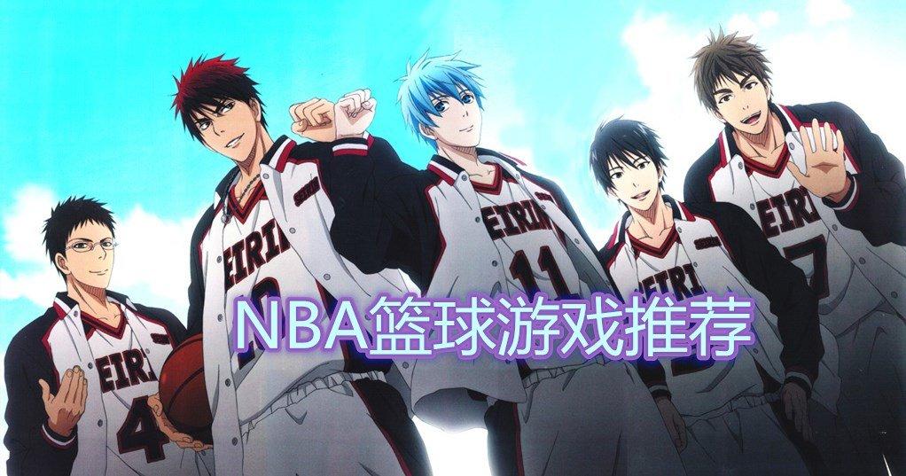 NBA篮球游戏推荐