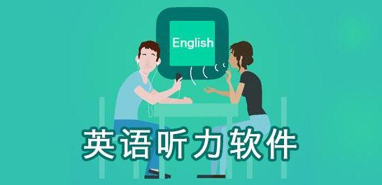英语听力测试app合集