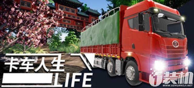 steam横空出世的中国老司机模拟器发布第一个DLC:甘肃地图