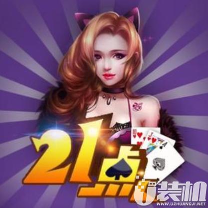 棋牌21点app