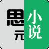 思元小说app
