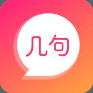 聊几句app