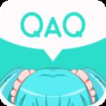 QAQ正式版
