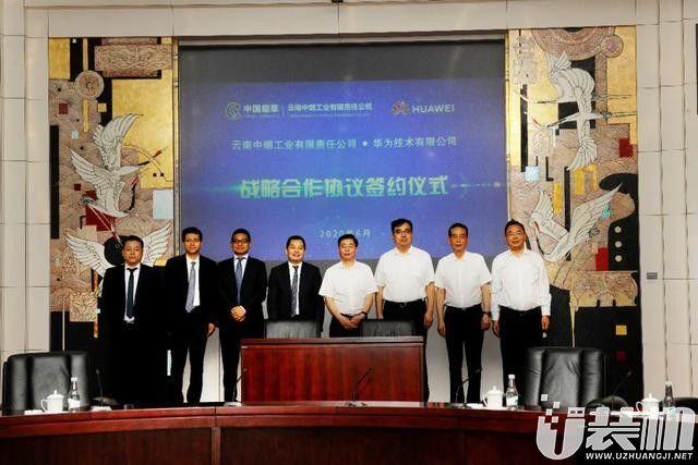 最新:云南中烟与华为签署战略合作协议