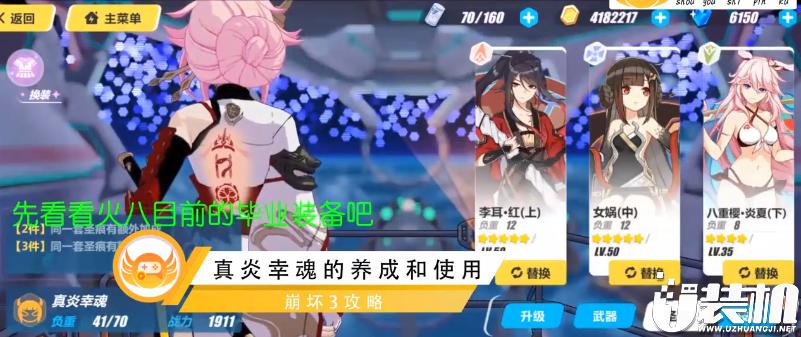 崩环3真炎幸魂养成方法视频介绍【视频】