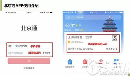 北京通app实名认证失败是怎么回事?