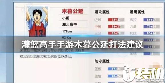 《灌篮高手手游》:木暮公延打法攻略分享【视频】