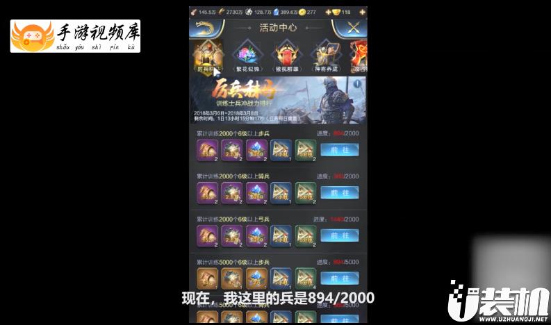 乱世王者快速完成练兵任务技巧方法【视频】